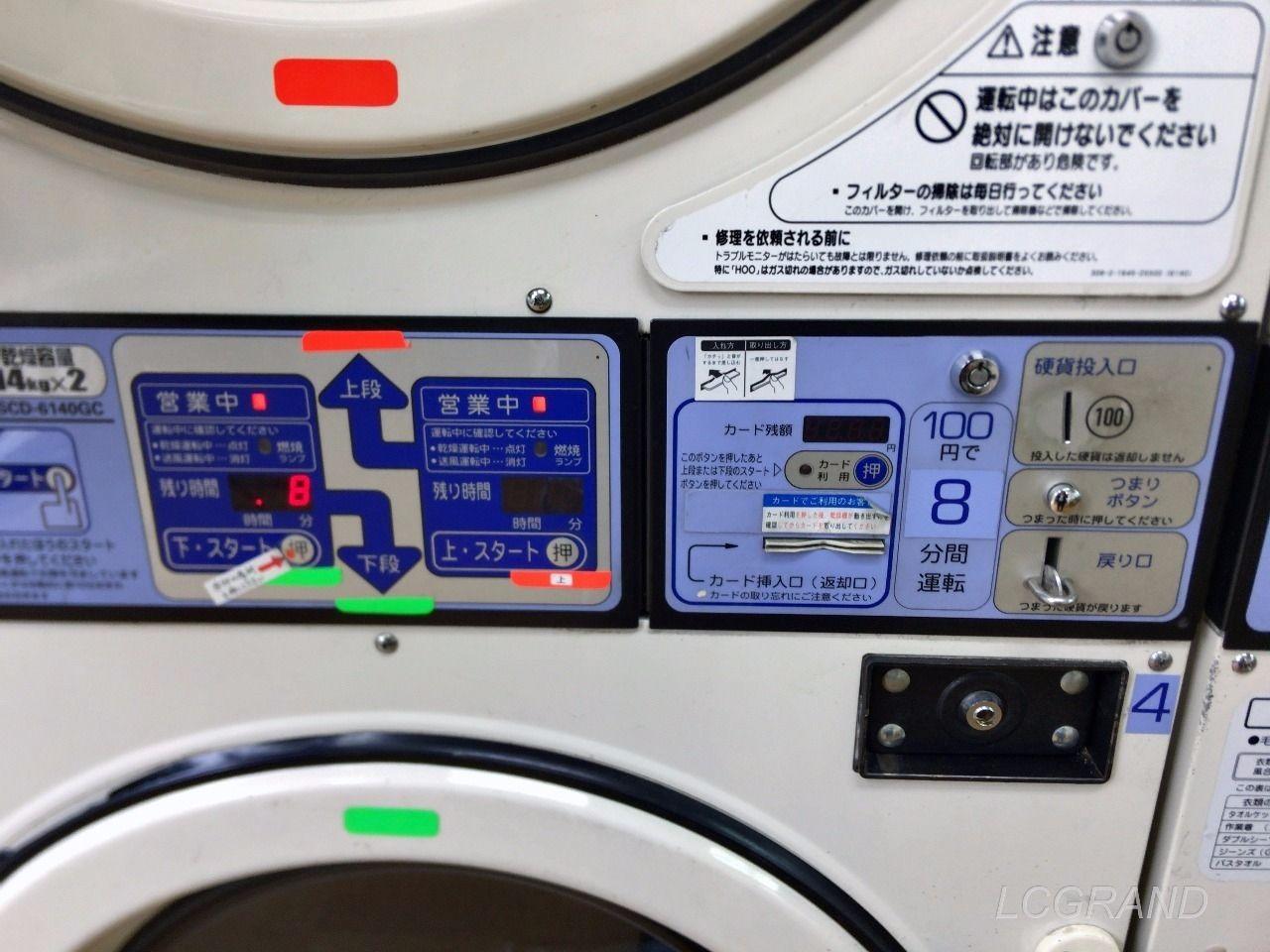 クリンクリンオオバにある6台の中型の乾燥機 中型は8分で100円です。