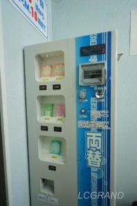 コインランドリーにある洗剤も購入できる両替機