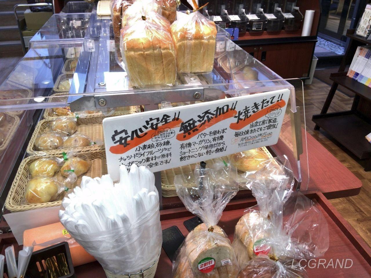 ポップには安心安全焼きたての文字があるムスビガーデン桜新町店のパンコーナー