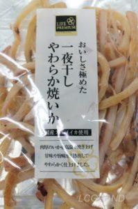 【おいしさ極めた 一夜干しやわらか焼きいか】はライフプレミアム商品で国産スルメイカを使用した商品