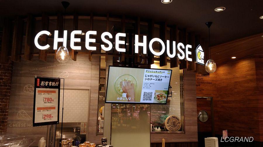 ライフ桜新町店の店内にあるチーズ専門コーナー「チーズハウス」