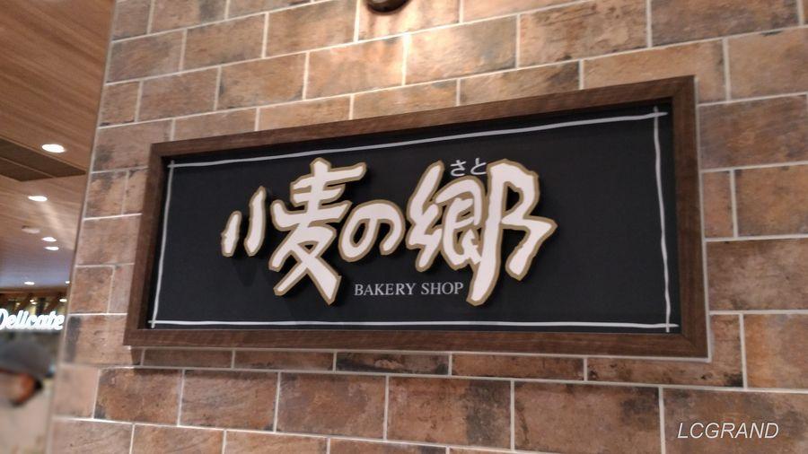 ライフ桜新町店にてパンの販売をしているコーナー「小麦の郷」