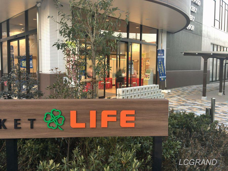 ライフのポイントカードの作成受付をライフ桜新町店の出入口にて行いました。