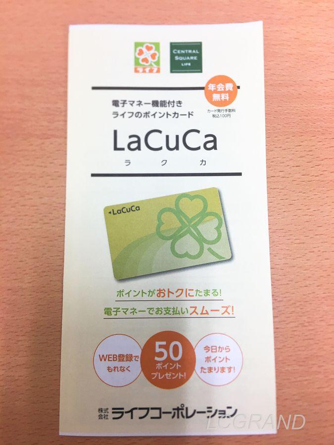 『LaCuCa』というライフのポイントカード