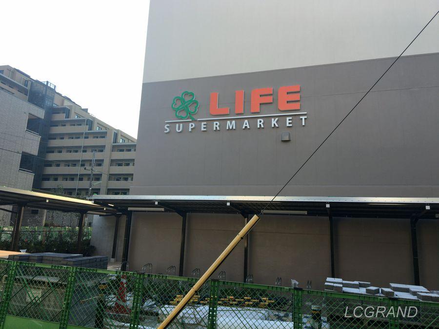 スーパーマーケット LIFEの看板