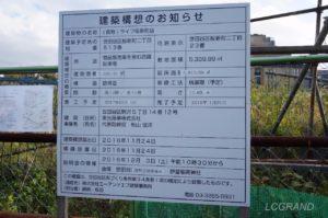 ライフ桜新町店の土地に貼られた「建築構想のお知らせ」