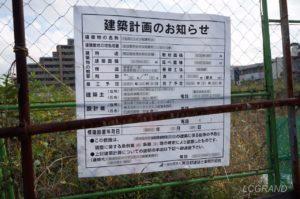 ライフ桜新町店の土地に貼られた「建築計画のお知らせ」