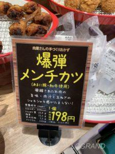 ライフ桜新町の爆弾メンチカツのポップ