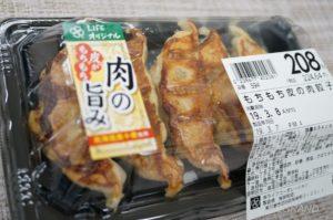 ライフ桜新町店の餃子は5個入りのものと、10個入りのものが販売しています