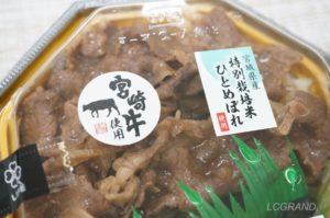 ライフ桜新町の牛めし弁当には宮崎牛を使った贅沢な牛めし