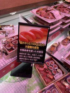 「脂がのった150㎏の大型鮪を使用」とライフ桜新町の店頭のポップにあります