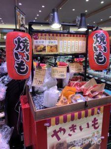 ライフ桜新町店のユニークな売り場でできている焼き芋コーナー