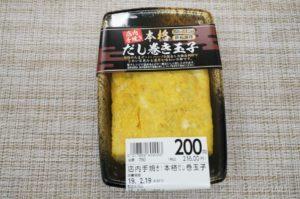 ライフ桜新町で買った『店内手焼きの本格だし巻き玉子』