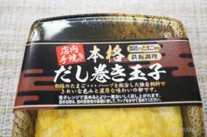 このだし巻き玉子は都路の卵を使った濃厚な味わい
