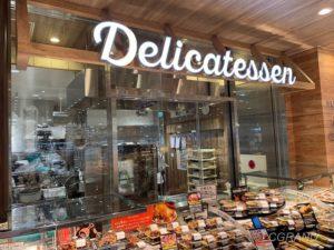 ライフ桜新町店のデリカテッセンコーナーにはたくさんのお惣菜も取り揃えています