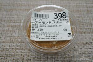 ライフ桜新町店のアーモンドバターのパッケージ