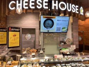 ライフ桜新町店のチーズコーナーに売っているアーモンドバター