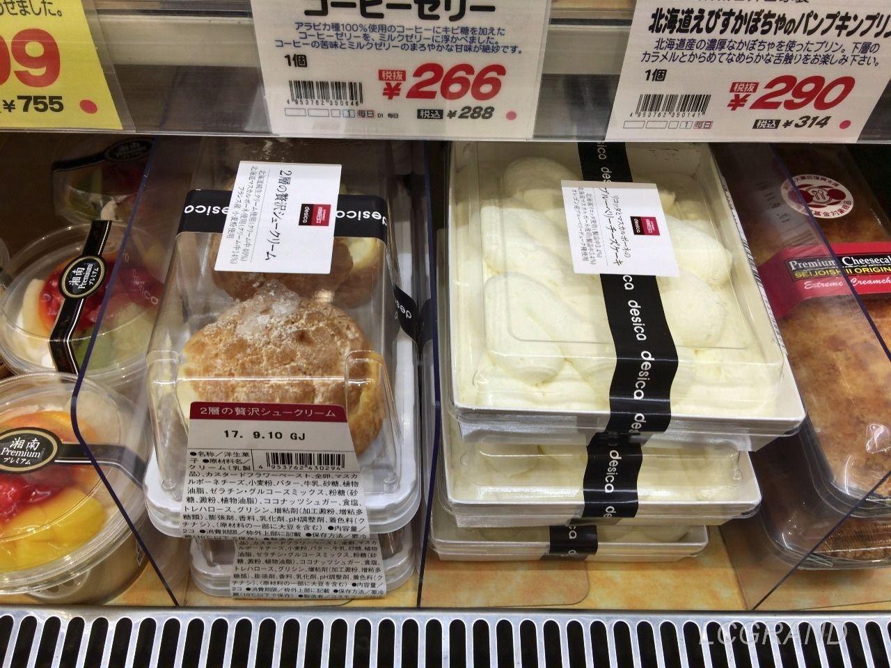 成城石井桜新町店の美味しそうなシュークリームとブルーベリーチーズケーキ