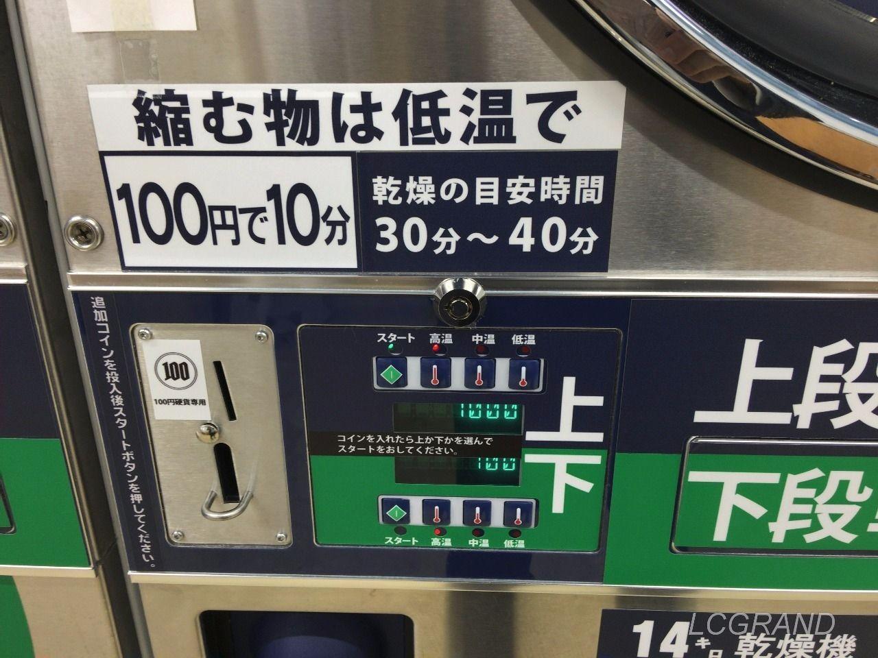 高温、中温、低温と選べる乾燥機