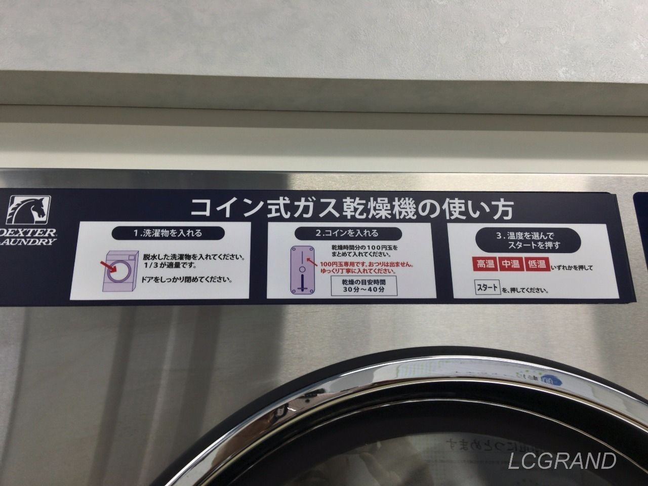 乾燥機の上部に使い方が表記されています。