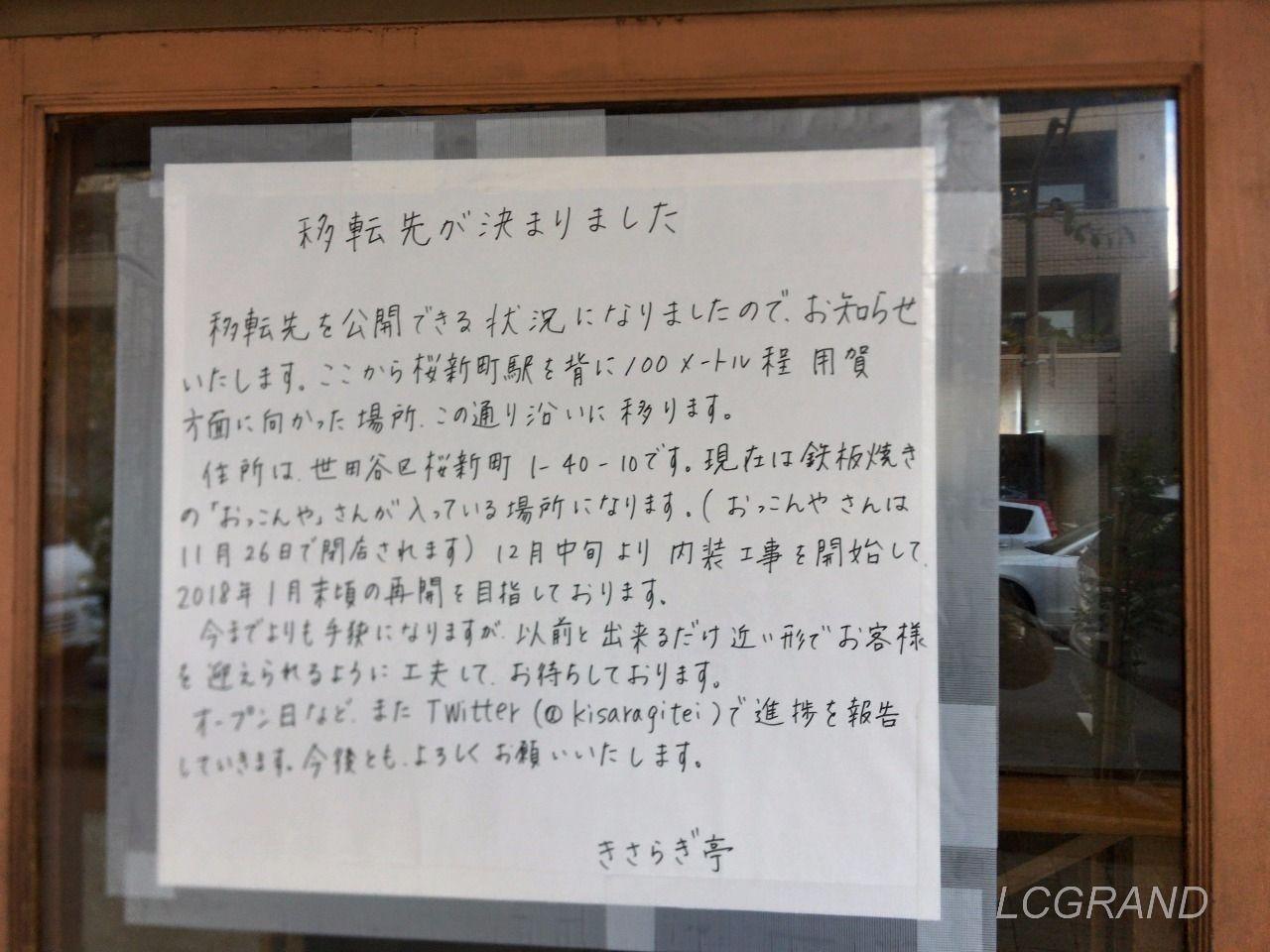 きさらぎ亭のお店の玄関に貼ってある移転先決定のお知らせ