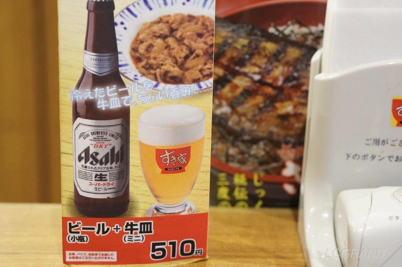 すき家の牛皿とビールでちょい飲み