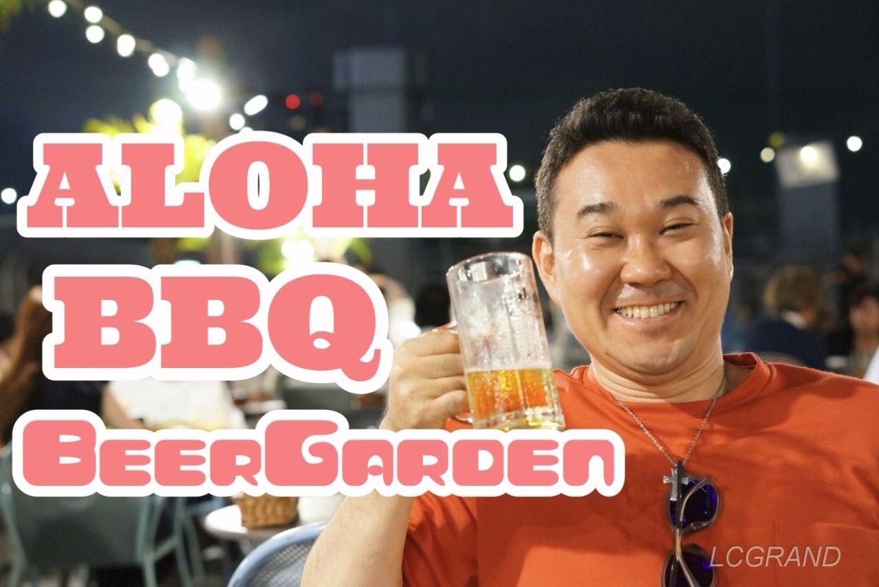 池袋パルコのアロハバーベキュービアガーデンにて格別のビールを飲む