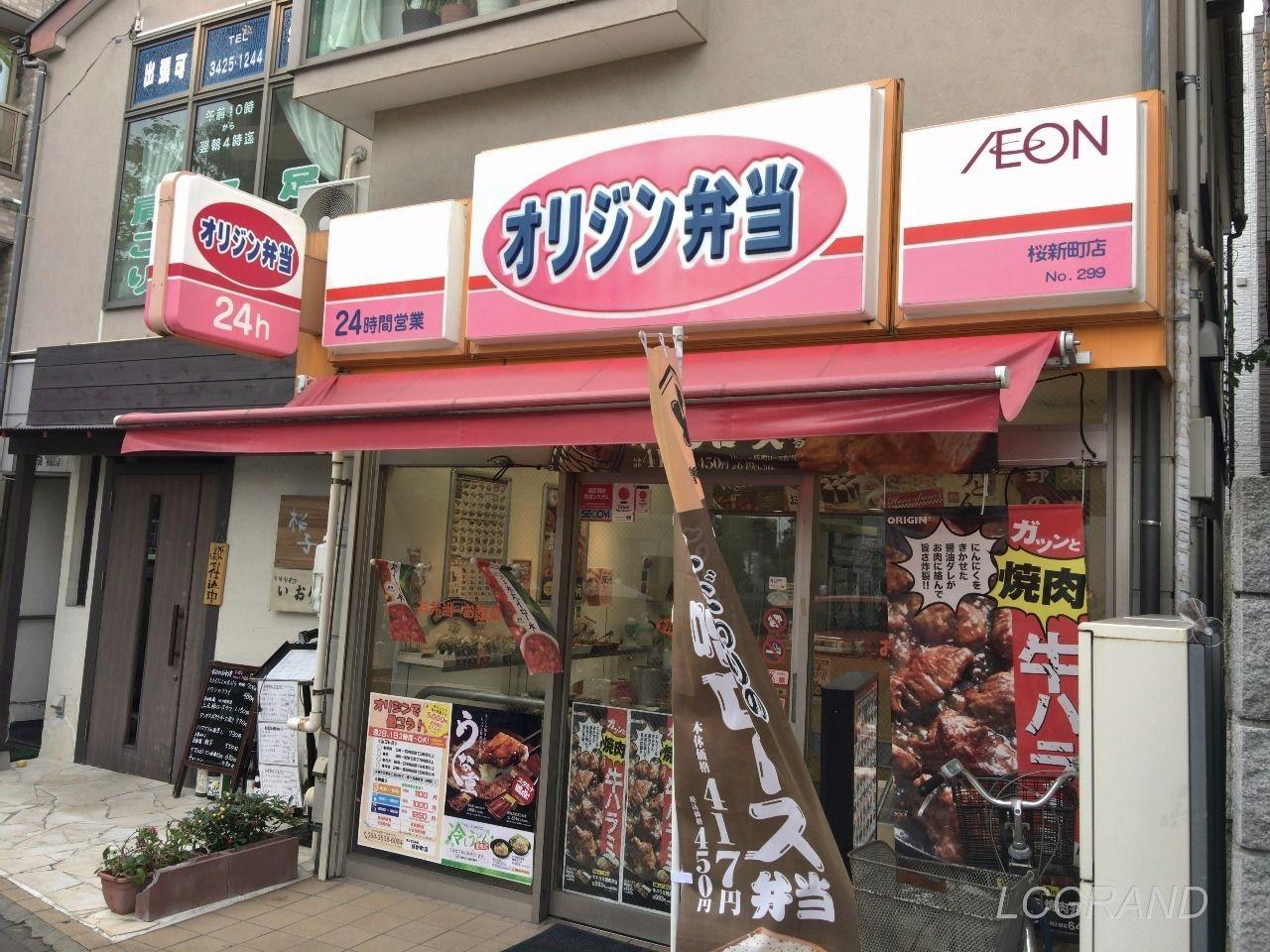 オリジン弁当桜新町店の店頭