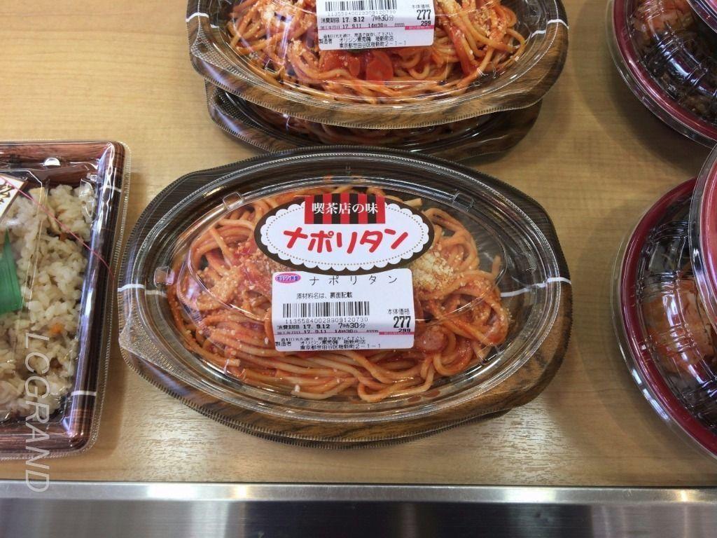 オリジン弁当桜新町店の喫茶店の味を再現したナポリタン
