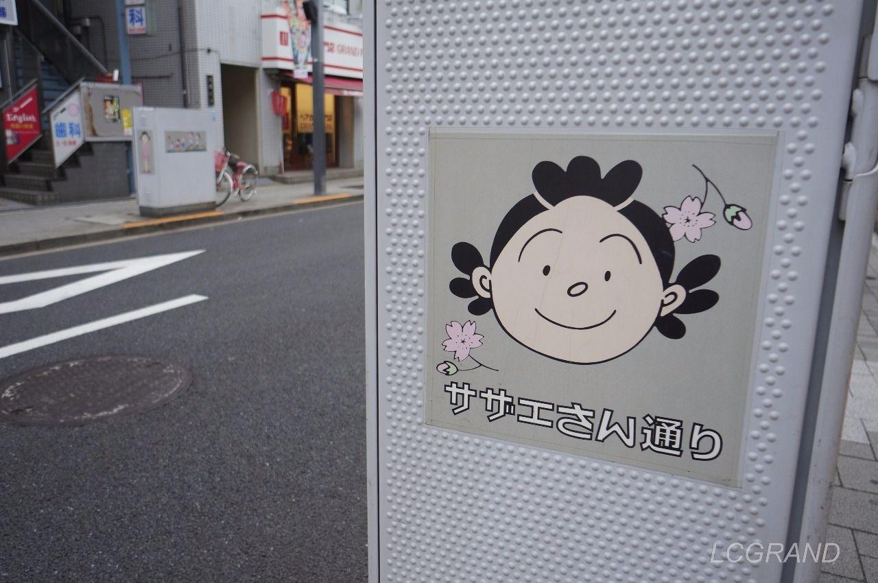 サザエさん通りに貼られたサザエさんのイラスト