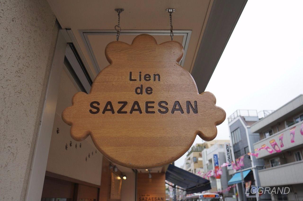 サザエさんの形をしたリアン・ドゥ・サザエさん (Lien de SAZAESAN) の看板