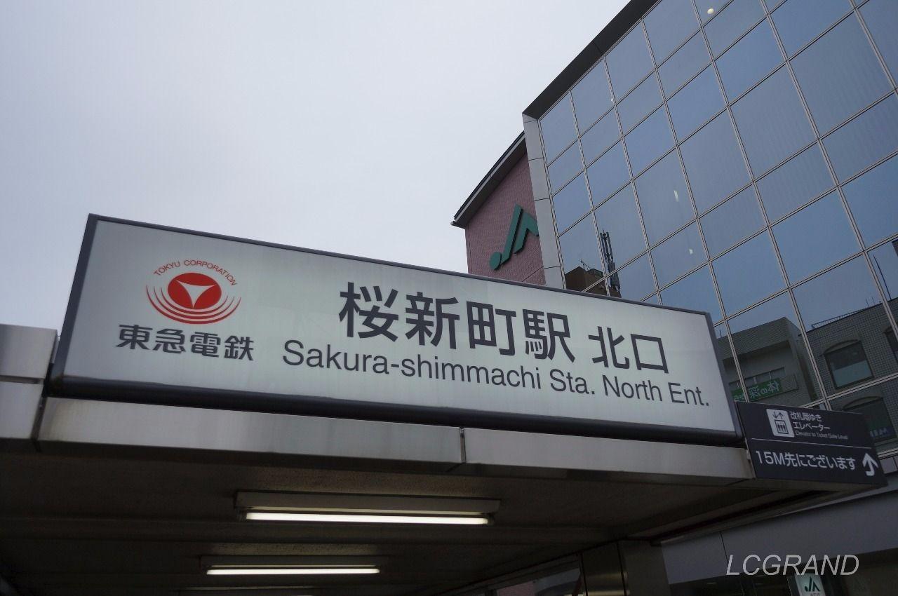 桜新町駅の北口の看板