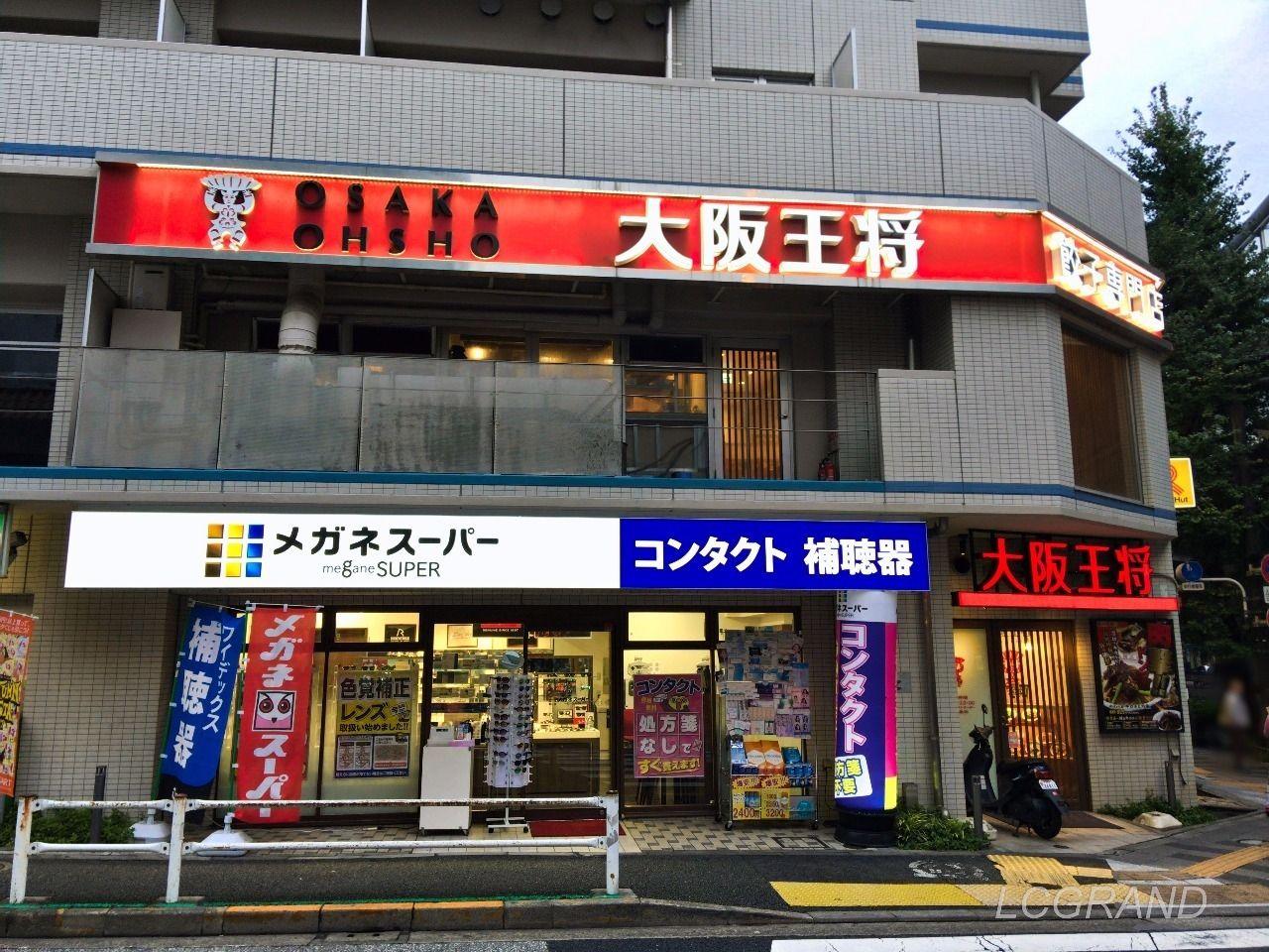 駒沢交差点にある世田谷区唯一の大阪王将