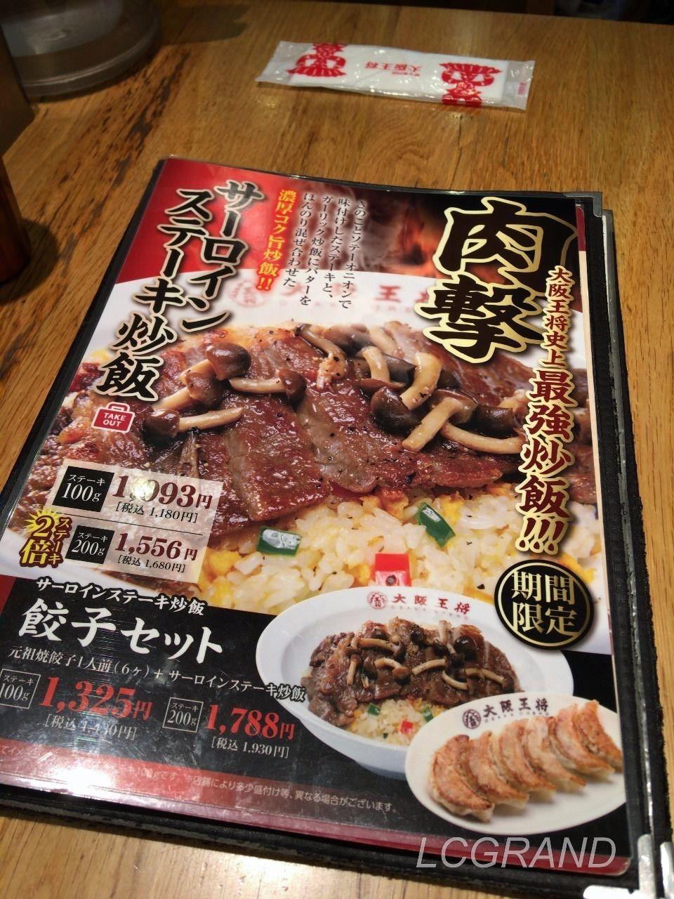 見出しに「肉撃」、そして「大阪王将史上最強炒飯」と題した食欲をそそるサーロインステーキ炒飯のメニュー表