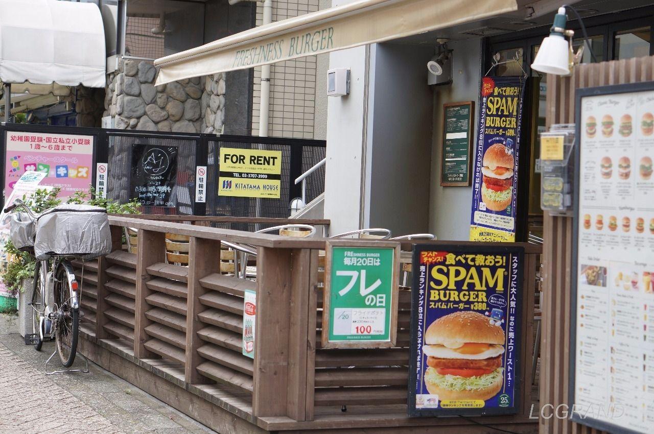 駅のスグそばにあるフレッシュネスバーガー用賀店