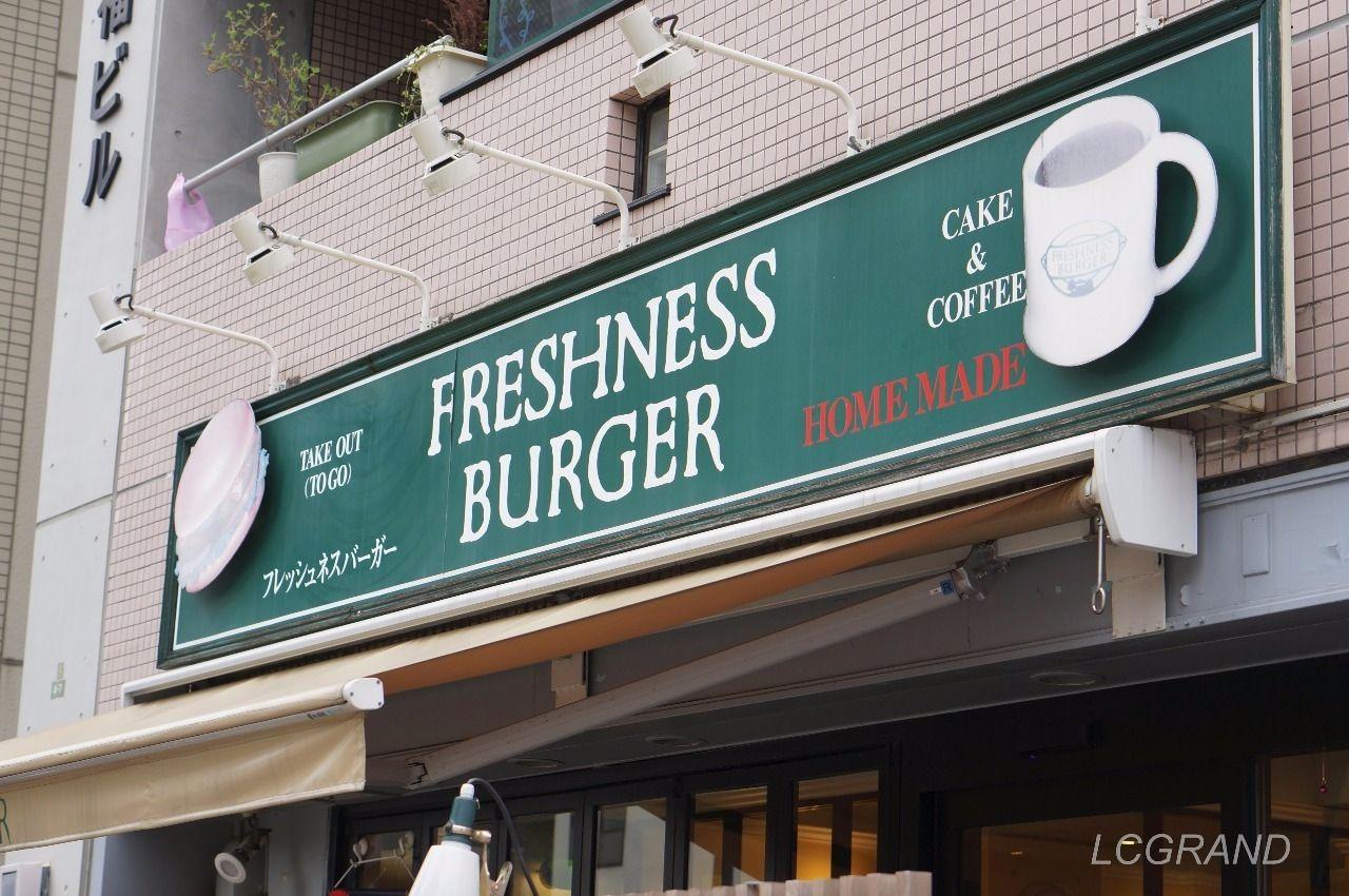 グリーンの看板がお馴染みフレッシュネスバーガー用賀店