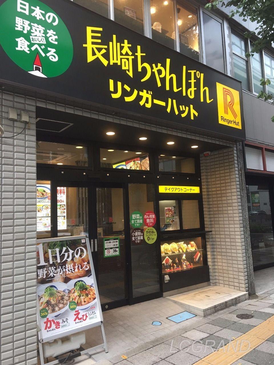 駒沢交差点の近くにある長崎ちゃんぽんリンガーハットの店頭 看板は黄色と黒で意外と目立ちます。