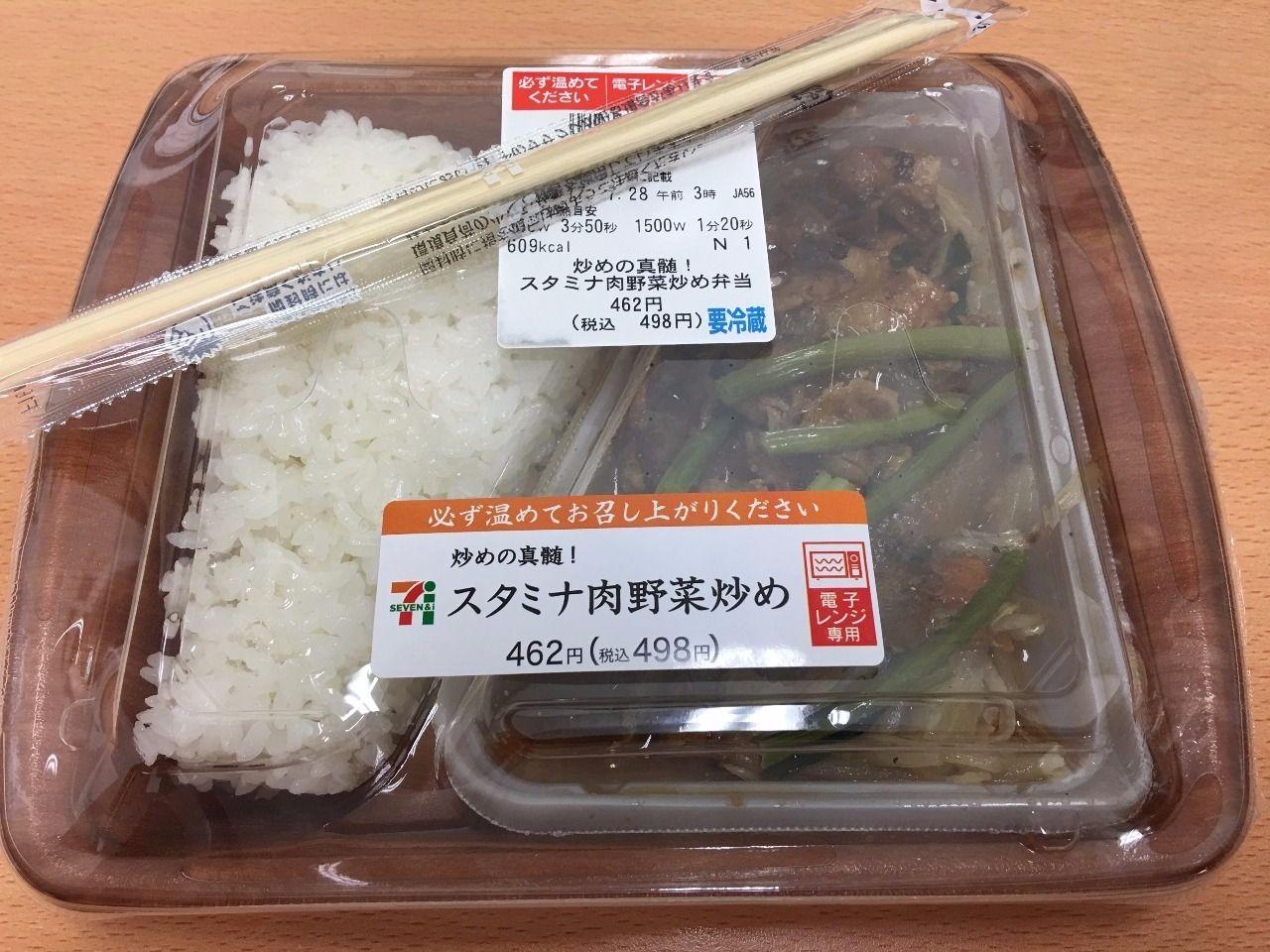 セブンイレブンのスタミナ肉野菜炒め弁当