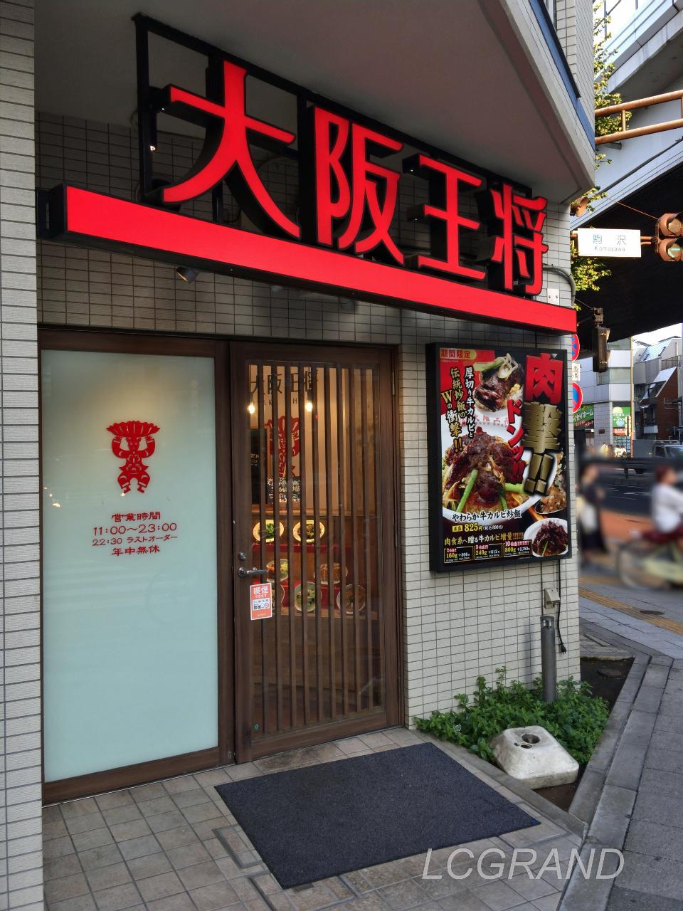 駒沢の交差点の角にある大阪王将駒沢店