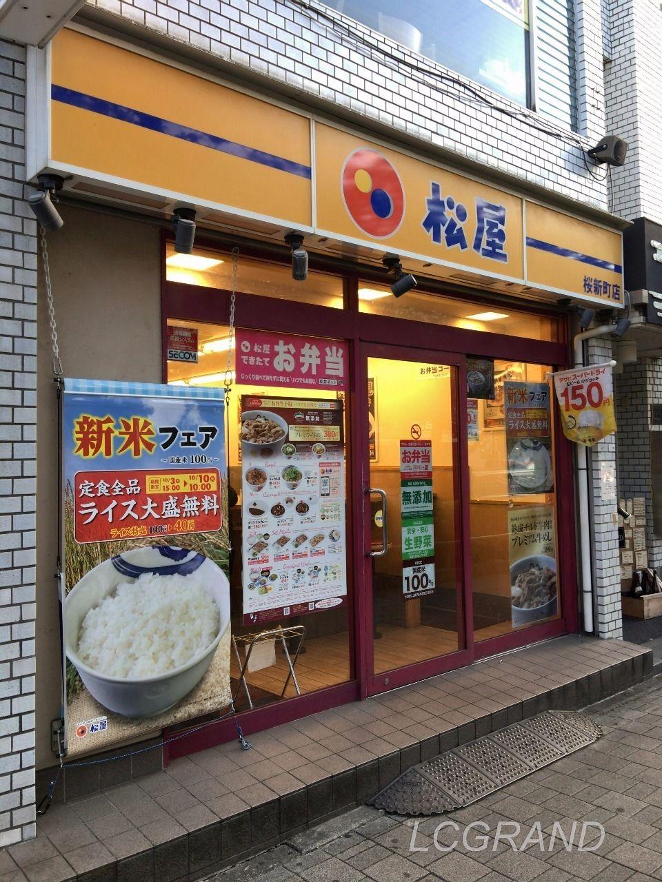 桜新町駅前のある牛丼チェーン店の松屋の桜新町店の店頭