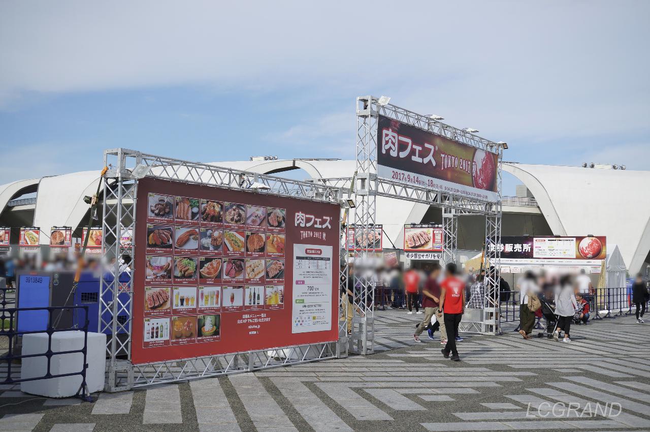 駒沢公園で催される肉フェスの会場入り口