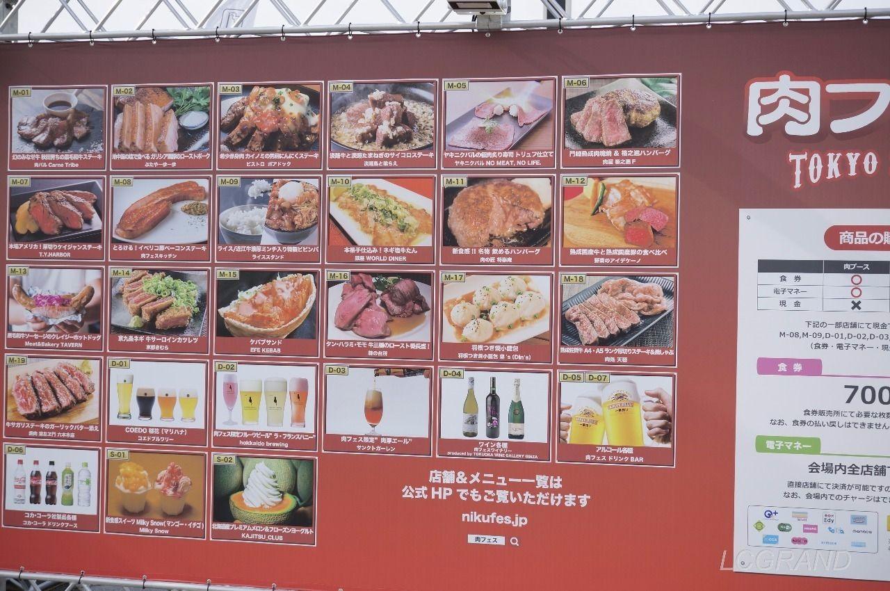肉フェスの出店する店舗とメニュー