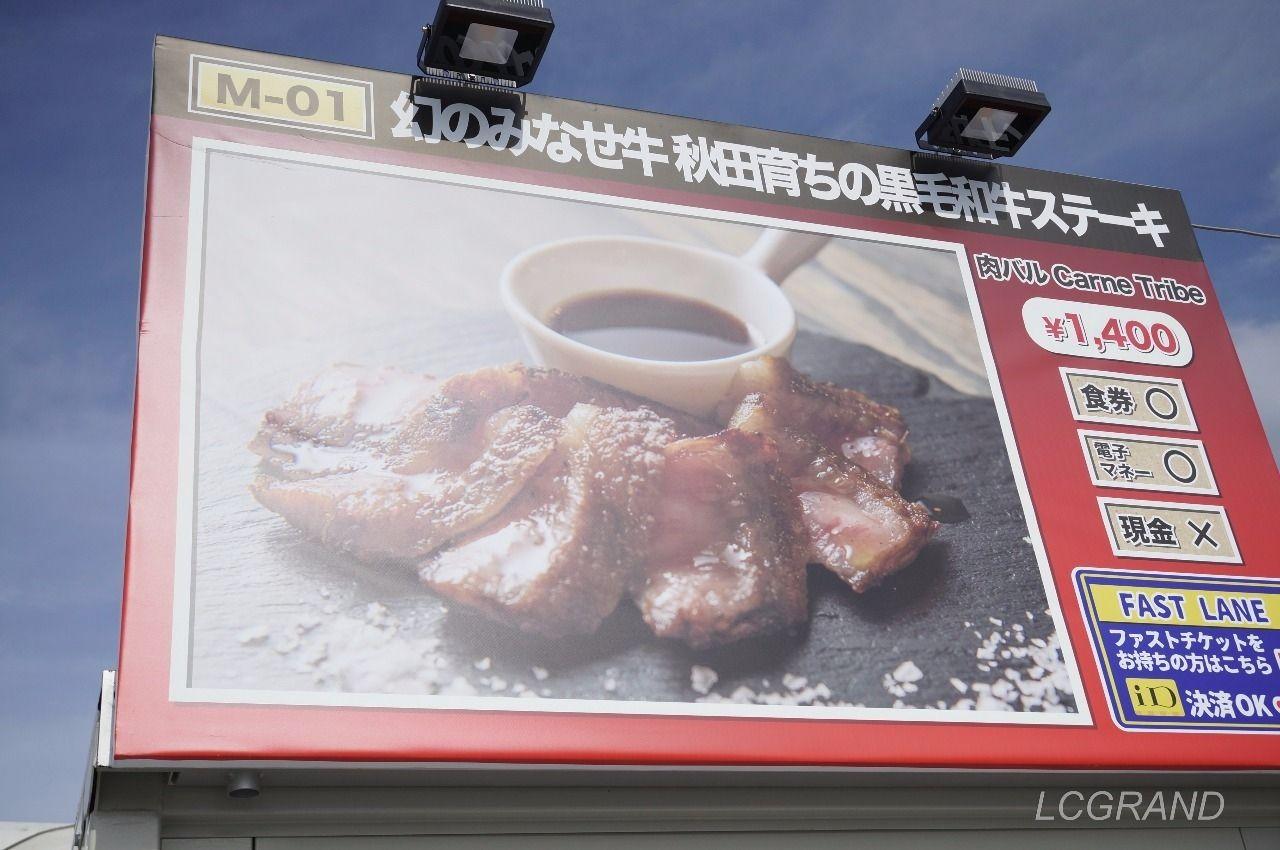 店頭上部にある、『幻のみなせ牛 秋田育ちの黒毛和牛ステーキ』の看板